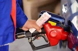 """2019油价调整最新消息:油价下调重返""""6元时代""""加满一箱油少花15.5元!今日92号汽油价格一览"""
