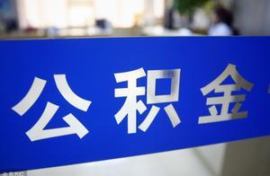 在河北燕郊买房可以用北京公积金贷款么