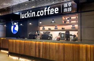 号称打败星巴克,光速上市的瑞幸咖啡,能成为中国咖啡霸主吗?