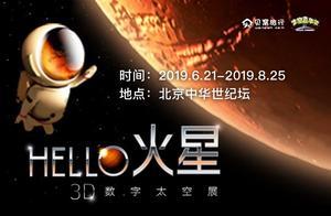 【达人攻略】HELLO火星-3D数字太空展,达人教你免费攻略