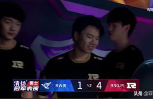 王者KPL:恭喜RNG.M打败RW侠,成功晋级总决赛,争夺冠亚军!