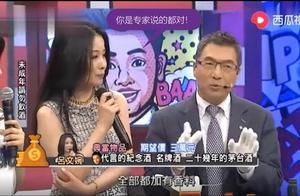 台湾专家说茅台酒是勾兑酒,到最后还要抢着喝!