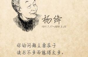 今天,缅怀杨绛先生