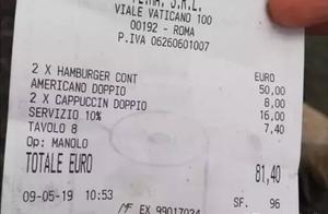 罗马一酒吧再现开价账单!