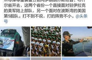 杜文龙:伊朗80万大军抗美,其中那十三万算不算军队?