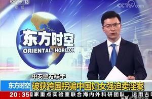 东方时空 | 中安警方联手破获跨国拐骗中国妇女强迫卖淫案