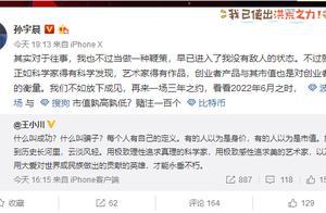 """被王小川视为骗子,孙宇晨""""不服"""":赌100个比特币与搜狗比市值"""