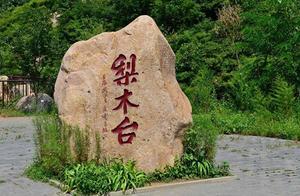 """天津这个景区,被誉为""""神农架"""",以林海、云峰、幽峡出名"""
