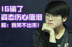 RNG上单姿态直播哭着为IG说话,网友:忘了当初人家怎么对你的?