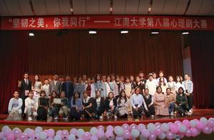 """坚韧之美,你我同行""""——江南大学第八届心理剧大赛成功举办"""