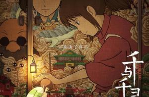 《千与千寻》发布中国版海报 依旧是出自艺术大师黄海之手