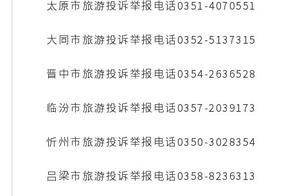 山西省文化和旅游厅发布旅游投诉举报电话,端午出行遇纠纷可投诉