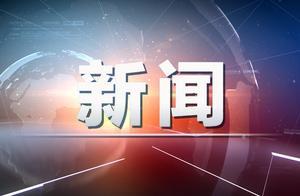 浙江文投集团副总经理倪政伟涉嫌严重违纪违法被查