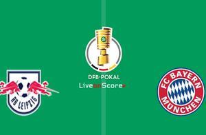 易倍体育德国杯05.26比赛比分预测分析:RB莱比锡VS拜仁慕尼黑