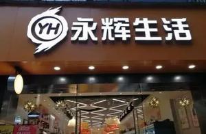 """永辉超市""""超级物种""""亏损10亿,两大创始人8年一致行动人结束"""