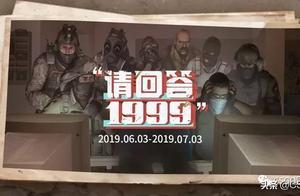 """""""请回答1999""""说出你的故事"""