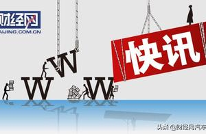 新闻精选|李斌回应亦庄国投百亿融资,长安福特被处罚1.628亿元