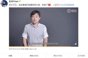 彭林发表对华为的公开信:为视频带来的不良影响而道歉