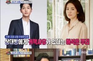 韩国法律专家:双宋离婚案预计3个月内结束无子女调停期短(图)