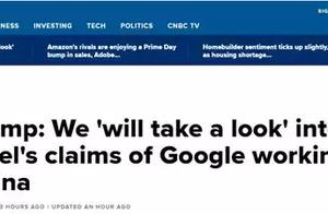 """谷歌""""背叛""""美国……""""私通""""中国?"""