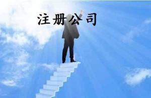 南昌注册公司都承担哪些责任和风险