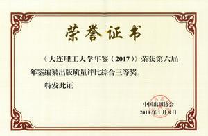 大连理工大学年鉴 获第六届全国年鉴编纂出版质量评比综合三等奖