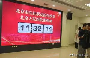 北京启动医耗联动改革!新价格导入千家医疗机构信息系统