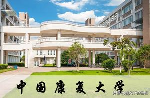 康复大学虽然不叫中国康复大学了,但基本是定在青岛了