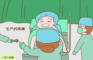 女人生孩子要经历三痛,比起第一个,其它两个才是无法忍受