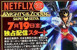 圣斗士星矢3D版即将开播:拳打坦克,脚踢直升机,瞬成大美女!