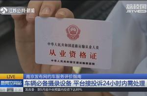 南京给网约车定规矩:必备摄录设备 平台接投诉24小时内需处理