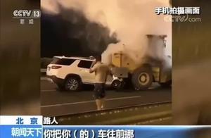 V报:北京南四环追尾事故肇事者涉嫌过失致人死亡罪被刑拘