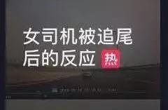 笑喷!郑州女司机被追尾加速离开,狂打电话给男友:咚一声!啥情况啊