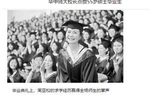 厉害了我的妈!母女同读研妈妈今年毕业 大学校长为55岁硕士点赞