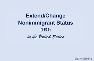 「最新」I-539(非移民身份转换或延期申请)可以在线提交了?