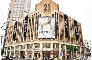 """线上停止运营,线下""""疯狂甩卖"""",Forever 21将离开中国?"""