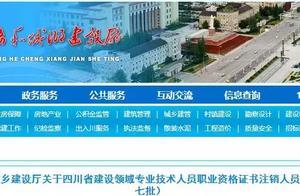 火力不减!省厅再公布第七批名单,共1186名建造师办理注销!