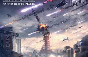 出现了!《上海堡垒》定档8月9日!