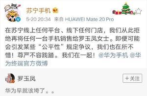 罗玉凤千万粉丝微博被注销,此前嘲讽华为早该垮掉