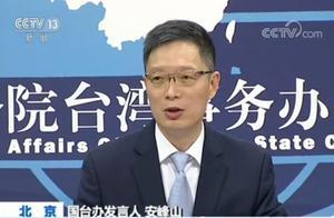 """国台办:民进党用""""碰瓷""""手法挑衅大陆骗选票,惯用套路!"""