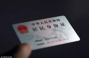 身份证被冒用,后果有多严重?