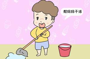 一项研究表明:孩子在家帮忙做家务和不做家务,对成长影响很大