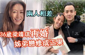 姐弟恋相差8岁 36岁前TVB女星跟圈外男友注册结婚