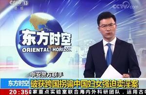 中安联手!央视报道山东德州警方破获跨国拐骗中国妇女强迫卖淫案