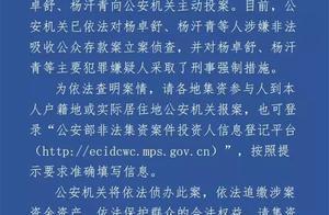 卓达集团实际控制人杨卓舒和杨汗青投案,被采取刑事强制措