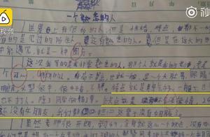 太扎心,小学生写作文吐槽男老师:29岁还没女朋友