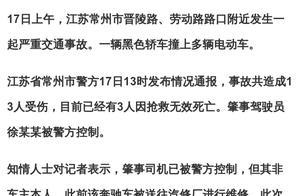 江苏常州发生一起交通事故已致3死10伤,肇事司机被控制
