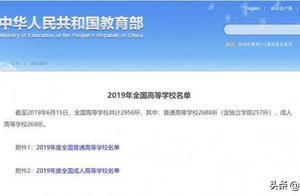 2019全国高校名单公布 湖南125所大学上榜,数量位列第五