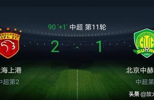 十连胜终结!北京国安本周两连败,上海上港将积分差距缩小到2分