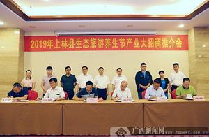 上林县签约这3个项目涉及多个领域 总投资额达1.38亿元